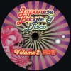 JAPANESE BOOGIE & DISCO G VOLUME 2