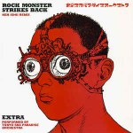 Rock Monster Strikes Back (中古盤)